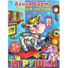 "Раскраска Sl-6-043 А. Барто ""Игрушки"""