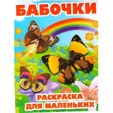 Раскраска с заданиями Sl-6-052 Бабочки