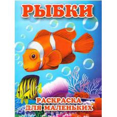 Раскраска с заданиями Sl-6-054 Рыбки