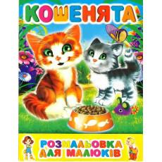 Раскраска для малышей Sl-6-057 Кошенята