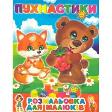 Раскраска с заданиями Sl-6-061 Пухнастики