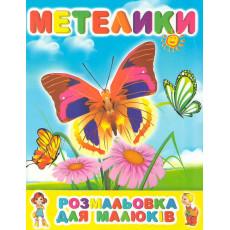 Раскраска с заданиями Sl-6-062 Метелики