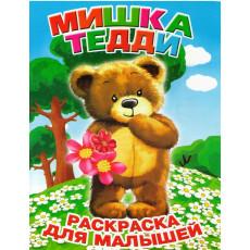 Раскраска с заданиями Sl-6-050 Мишка Тедди