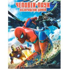 Раскраска  Sl-4-052 Человек-паук. Возвращение домой.
