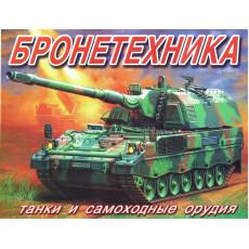 Раскраска  Sl-4-022 Бронетехника.