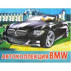 Раскраска  Sl-4-025 Автоколекция BMW