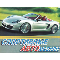 Раскраска  Sl-4-035 Спортивные автомобили
