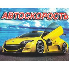Раскраска  Sl-4-036 Автоскорость