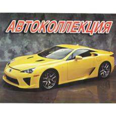 Раскраска  Sl-4-037 Автоколекция