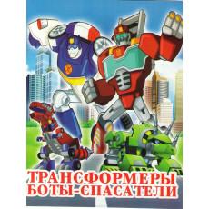 Раскраска  Sl-4-040 Трансформеры Боты-спасатели