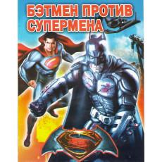Раскраска  Sl-4-041 Бетмен против Супермена