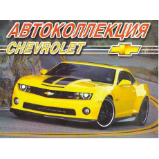 Раскраска  Sl-4-052 Автоколлекция CHEVROLET