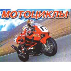 Раскраска  Sl-4-055 Мотоциклы