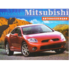 Раскраска  Sl-4-059 Автоколлекция Mitsubishi