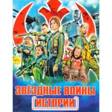 Раскраска  Sl-4-062 Звездные воины Истории