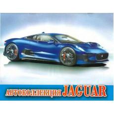 Раскраска  Sl-4-066 Автоколекция JAGUAR