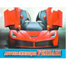 Раскраска  Sl-4-067 Автоколекция Ferrari