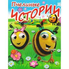 Раскраска Sl-3-047 Пчелиные истории