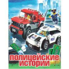 Раскраска Sl-3-064 Полицейские истории