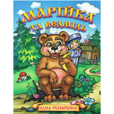 Раскраска-сказка Sl-5-027 Марійка та ведмідь