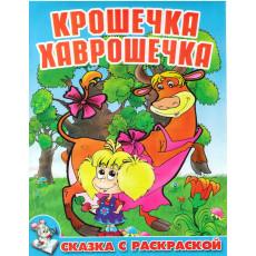 Раскраска сказка Sl-5-036 Крошечка Хаврошечка