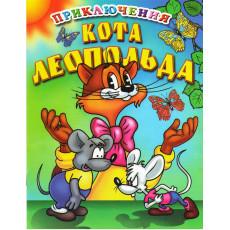 Раскраска Sl-5-045 Приключения кота Леопольда(мыши)