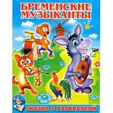 Раскраска Sl-5-046 Бременские музыканты. Сказка.