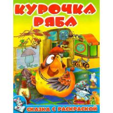 Раскраска Sl-5-047 Курочка Ряба