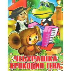 Раскраска сказка Sl-5-040 Чебурашка и Крокодил Гена