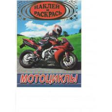 "Раскраска с наклейкой ""Мотоциклы"" Sl_A5_17"