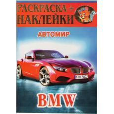 "Раскраска с наклейкой ""Автомир BMW"" Sl_A5_54"