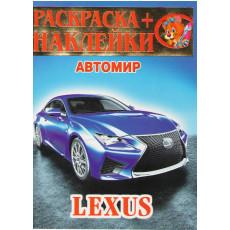 """Раскраска с наклейкой """"Автомир LEXUS"""" Sl_A5_55"""
