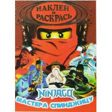 """Раскраска с наклейкой """"Ninjago. Мастера спинджицу"""" Sl_A5_86"""