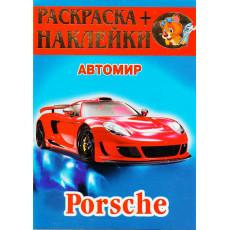 """Раскраска с наклейкой """"Porsche"""" Sl_A5_104"""