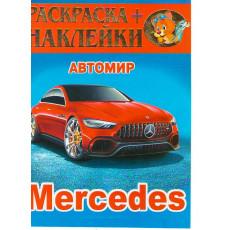 """Раскраска с наклейкой """"Mercedes"""" Sl_A5_112"""