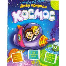 """Книга Дива природи """"Космос"""" SM-181-6"""