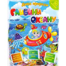 """Книга Дива природи """"Глибини океану"""" SM-183-0"""