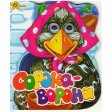 Книжка-картонка с глазками «Сорока-ворона» SM-G-78-9