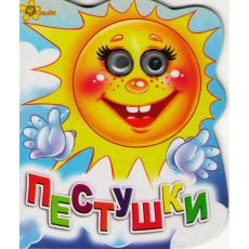 Книжка-картонка с глазками «Пестушки» SM-G-42-0
