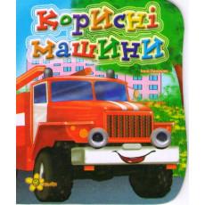 Книжка-картонка с глазками «Корисні машини» SM-G-55-7