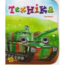 Книжка-картонка с глазками «Техніка» SM-G-61-8