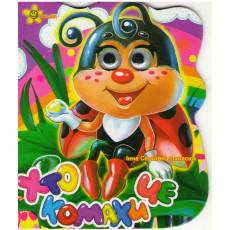 Книжка-картонка с глазками «Хто це комахи» SM-G-89-2