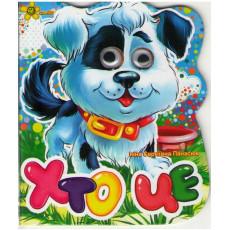 Книжка-картонка с глазками «Хто це» (Собака) SM-G-40-3
