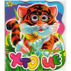 Книжка-картонка с глазками «Хто це» (Тигр) SM-G-41-0