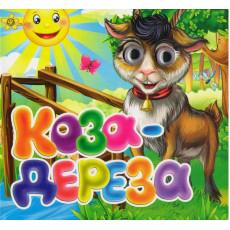 Книжка-картонка с глазками «Коза-Дереза» SM-G-112-0