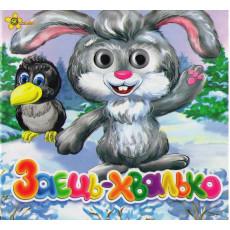 Книжка-картонка с глазками «Заєць-хвалько» SM-G-118-2