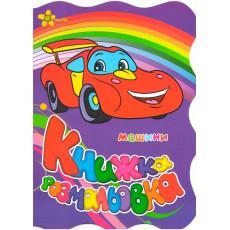 "Книжка розмальовка ""Машини"" SM-R-136-6"