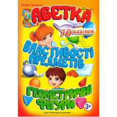 """Книга """"Абетка, властивості, фігури"""" SM-162-5"""