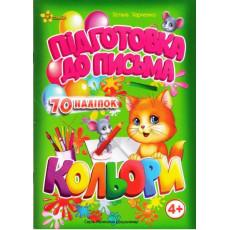 """Книга """"Підготовка до письма, Кольори"""" SM-165-6"""
