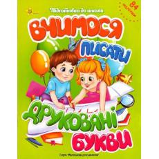 """Книга підготовка до школи """"Вчимося писати друковані літери"""" SM-196-0"""